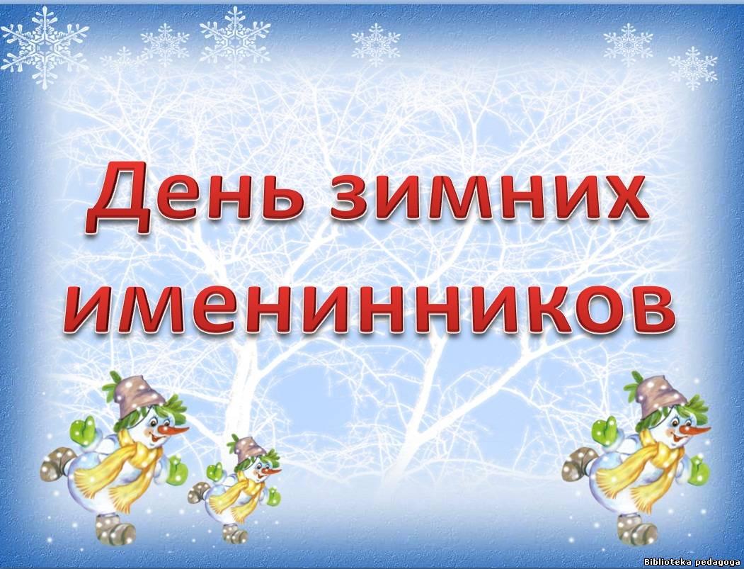 Сценарий День зимних именинников в 3 классе
