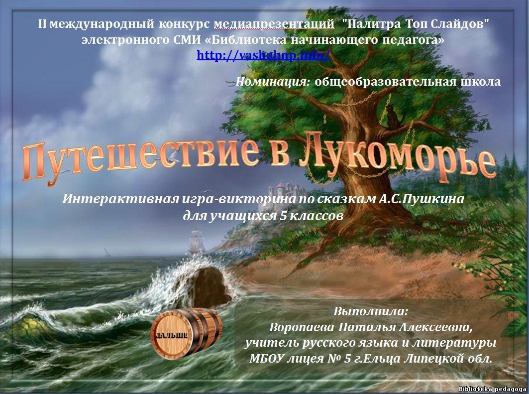 презентация для детей сказки пушкина
