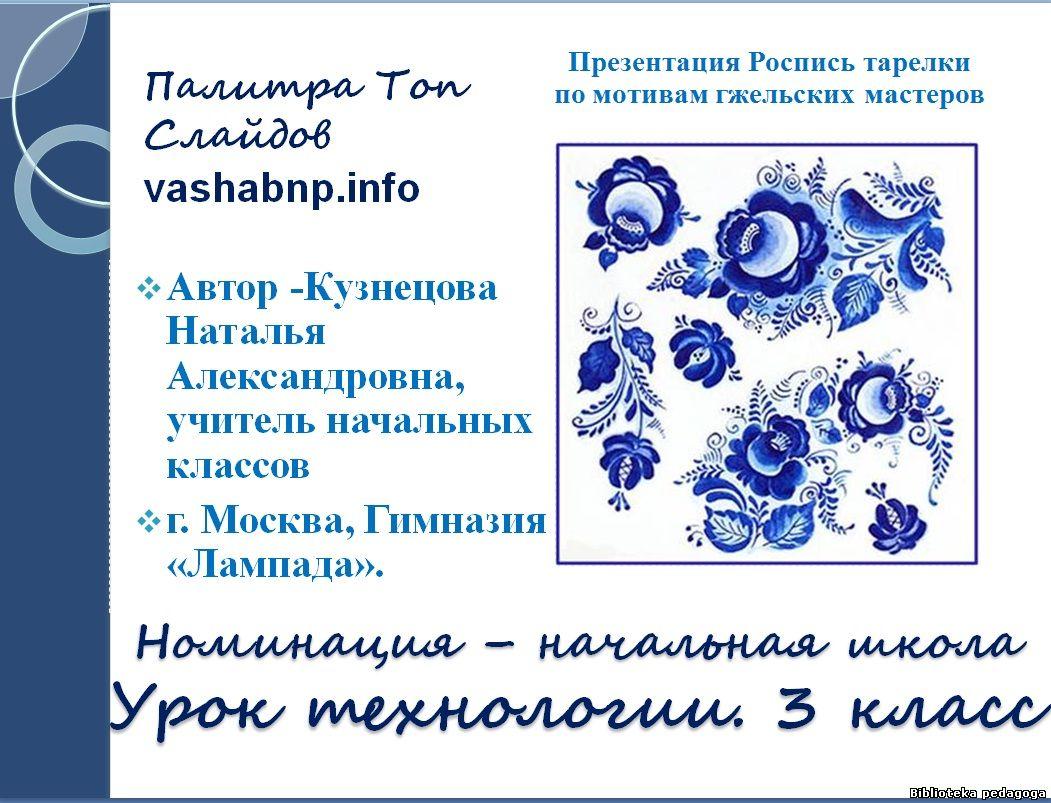 Презентация по рисованию по теме: Гжельская роспись скачать